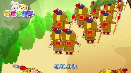 萌宝国学故事汇-第2季-北京保卫战 2