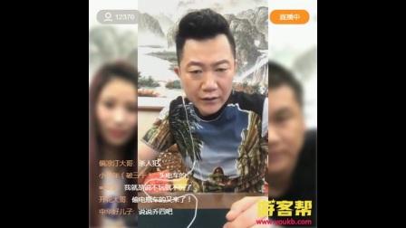 马洪刚_2017年6月3日第二场直播回
