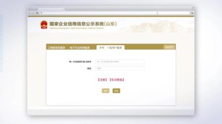 山东企业信用信息公示系统操作指南