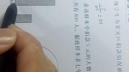 7下数学练习册150页18如图,是某校七年级学生为某灾区捐款情况抽样调查的条形统计图和