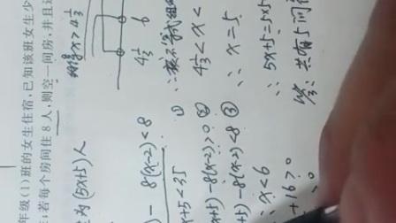 7下数学生活第九章不等式测试A第25学校将若干间宿分配给七年级(1)班的女生住宿,已知该班女生少于35人