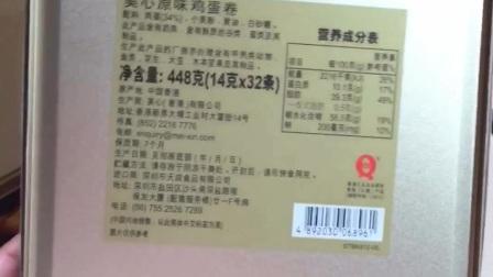 香港美心原味鸡蛋卷
