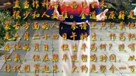 重庆梁平区金家功夫拳师常开俄视频