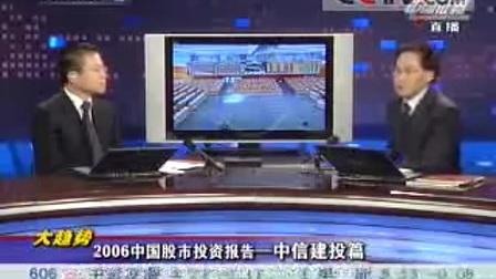 中国证券20060110