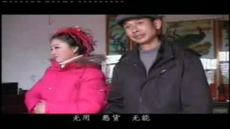 民间小调(一个儿子俩新娘)2