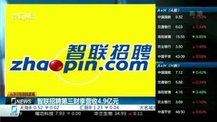 中润盈和(北京)财务顾问有限公司 智联招聘第三财季营收4.9亿元
