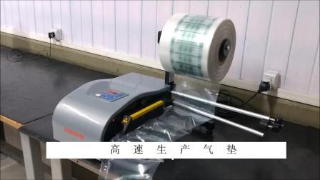 小型桌上型缓冲气垫机AP100
