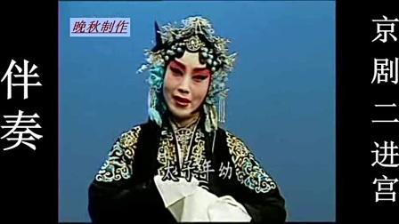 衡水京剧伴奏 《二进宫》 自那日与徐杨决裂以后-国语高清