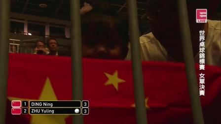 6月4日乒乓球世锦赛女单决赛丁宁vs朱雨玲(ESPORT国语)
