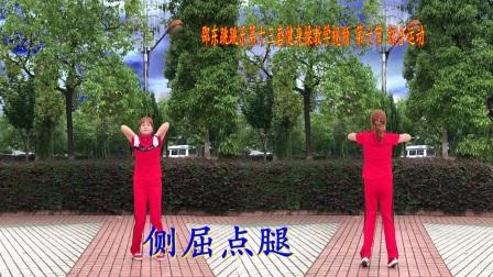 2017邵东跳跳乐第十三套快乐舞步健身操第6节教学版