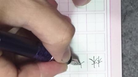 林字的写法
