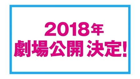 《吹响吧上低音号》2018年将连续推出2部新作剧场版!