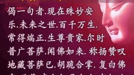 地藏菩萨本愿经 读诵62分钟(高清大字幕)