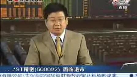 中国证券8月9日(2006年)