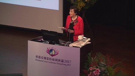 香港亞洲蒙特梭利會議2017開幕禮 Prof. Joyce Pickering MACHK Opening Ceremony