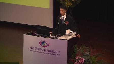 香港亞洲蒙特梭利會議2017開幕禮邱振明先生 MACHK Opening Ceremony Mr. Ralph Yau