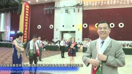 深圳南山中加学校2017高三毕业舞会