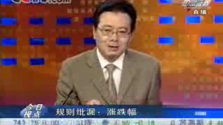 中国证券20060824