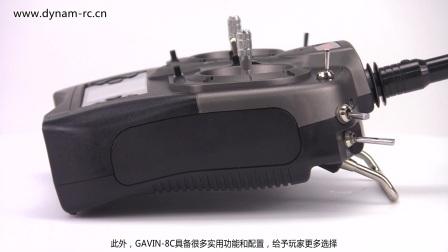 顶翔智控GAVIN-8C航模遥控器