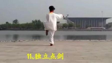 0-01、24式太极剑演示-张丽(口令、字幕)