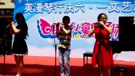 浩淼笛音艺术学校庆六一儿童节演出实况