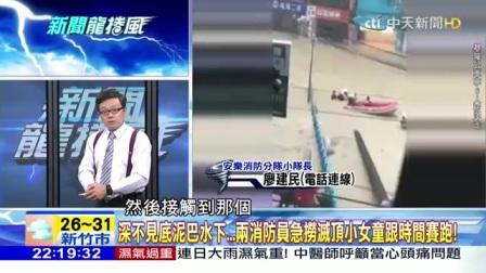 《新聞龍捲風》2017.06.05--4
