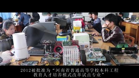 2017平顶山学院电气与机械工程学院招生宣传片