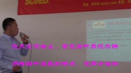 内蒙古赤峰松山区大庙镇公主岭叶泰肥业技术交流订货会