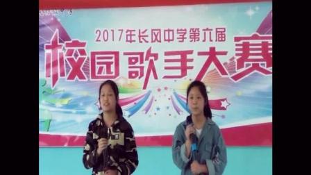 安庆市迎江区长风中学第六届校园歌手大赛