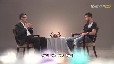 梅西接受白岩松专访完整视频