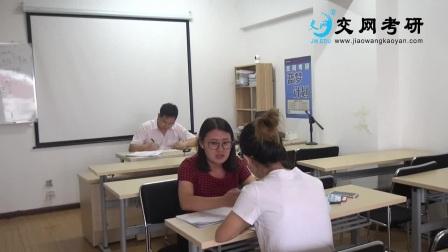 交网考研培训咨询