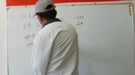 批八字张建蒙教学视频第75集