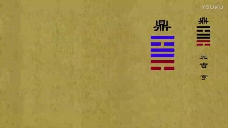 易经全集超清动画版-周公篇第18集_高清