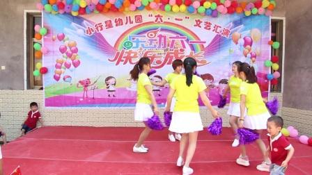 小行星幼儿园教师舞蹈