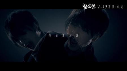 华晨宇 - 齐天 - 《悟空传》电影主题曲
