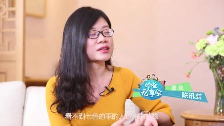 【第12期】哈爸对话大猫老师(下集):绘本怎样让孩子更有创作力