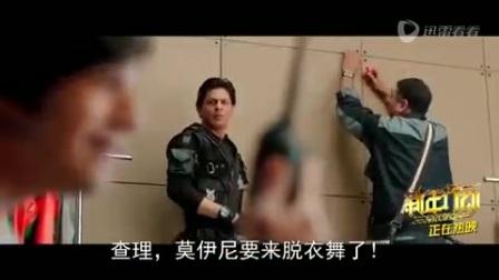 《新年行动》精彩片段 莫伊尼色诱富二代入陷阱收起0608ngvc
