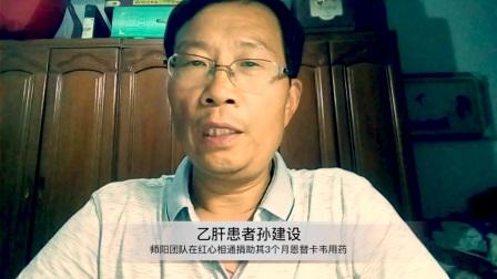 点赞 红心相通志愿者师阳将1500元奖品折现捐给4位乙肝患者