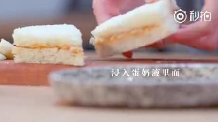 【碗有趣】法式吐司三明治的做法!