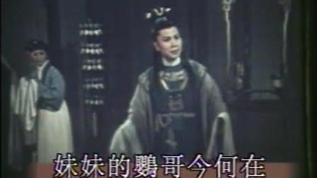 越剧《红楼梦·问紫鹃》徐玉兰 孟莉英像 钱丽亚 华怡青音