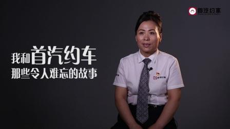 首汽约车司机故事老司机-王燕