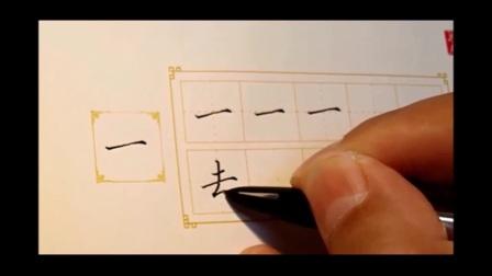硬笔书法字帖模板 硬笔书法协会