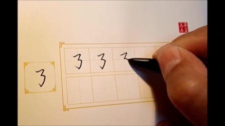 硬笔书法字帖模板 钢笔字的写法 小学硬笔