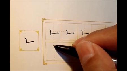 小学硬笔书法教材 硬笔书法字帖模板