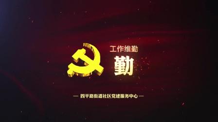 四平路街道社区党建中心宣传片