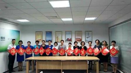 海南新时代人祝新时代健康产业集团22岁生日快乐!