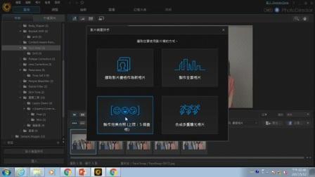 李燕秋-相片大师8教程-03将合照影片变成完美合照
