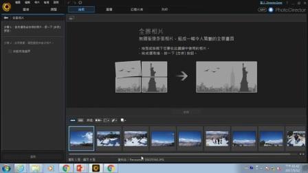 李燕秋-相片大师8教程-07拼贴成全景相片