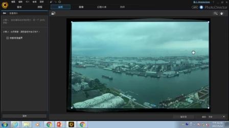 李燕秋-相片大师8教程-08影片裁剪-全景相片及多重曝光