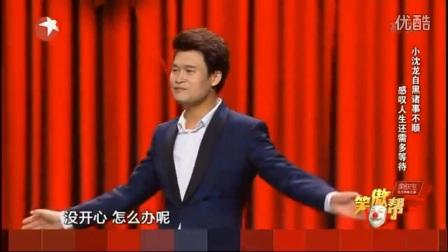 小沈龙《沈龙脱口秀》10-12合集 笑傲帮2016_超清